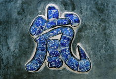 китайский символ Иллюстрация вектора