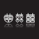 Китайский символ двойных счастья и замужества Стоковая Фотография