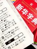 Китайский словарь Стоковые Фото