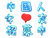 китайский смотреть подруги Стоковые Изображения