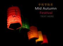 Китайский средний фонарик фестиваля осени Стоковая Фотография RF