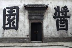 китайский старый магазин соуса Стоковые Фотографии RF