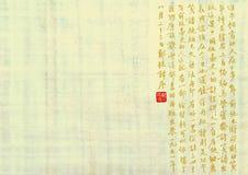 китайский текст Стоковое Изображение RF
