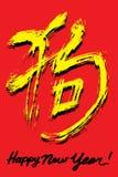 Китайский характер: Собака Стоковые Фотографии RF