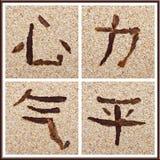 Китайский характер для сердца, усилия, энергии жизни, мира стоковые изображения rf