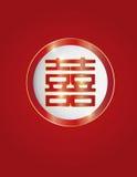 Китайский двойной текст счастья в круге Стоковое Изображение RF
