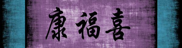 китайское богатство фразы здоровья счастья Стоковое Фото
