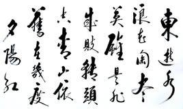 Китайское искусство каллиграфии Стоковое Изображение