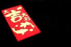Китайское красное карманн Стоковое Фото