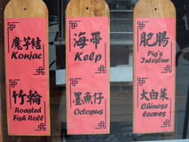 Китайское меню Стоковое фото RF