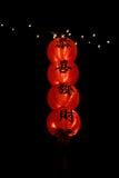 китайское Новый Год фонариков Стоковая Фотография RF