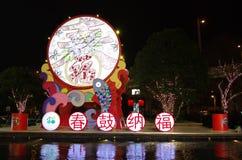Китайское Новый Год Стоковое Изображение RF