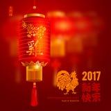 китайское Новый Год