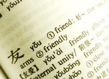 китайское слово языка друга Стоковая Фотография RF