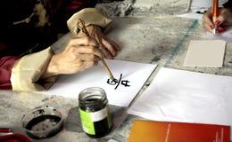 Китайское сочинительство каллиграфии Стоковое Изображение RF