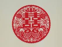 Китайское счастье слова Стоковое Изображение RF