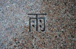 Китайское слово дождя Стоковое фото RF
