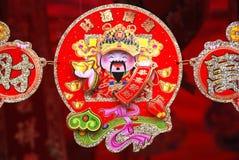 китайское mammon Стоковые Изображения