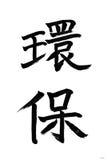 китайцы каллиграфии идут зеленый цвет Иллюстрация вектора