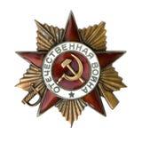 классифицируйте войну СССР первого заказа патриотическое Стоковое Фото