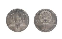 Коммеморативная монетка СССР один рубль Стоковое Изображение