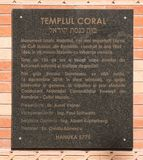 Коммеморативная мраморная металлическая пластинка на стене на входе к кораллу синагоги в городе Бухареста в Румынии Стоковые Изображения RF
