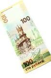 Коммеморативная русская банкнота 100 рублей Крыма Стоковые Изображения