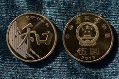 Коммеморативные монетки 2017 и слово Стоковые Фотографии RF