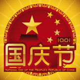 Коммеморативный дизайн на китайский национальный праздник, вектор Illustrati иллюстрация вектора