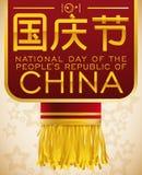 Коммеморативный ярлык с краями для China& x27; национальный праздник s, иллюстрация вектора Стоковые Изображения RF