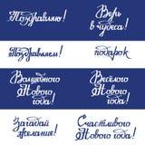 Комплект каллиграфии цитат литерности Русский текст с Рождеством Христовым Счастливый Новый Год, делает желание Открытка каллигра иллюстрация вектора