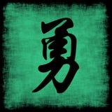 комплект смелости каллиграфии китайский иллюстрация штока