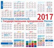 Комплект простые две тысячи календарь 17 год получил русские праздничные дни Стоковая Фотография