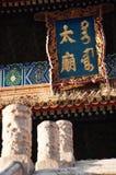 Конец-вверх имперского родового виска стоковые изображения rf