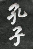 Конфуций Стоковое Изображение RF