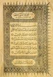 Коран Стоковое Изображение