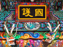 Корейский орнамент виска bhuddist, Южная Корея Стоковое фото RF