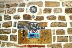 Коробка пожертвования на стене города в Tzfat, Израиле Стоковое Изображение