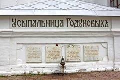 Королевские усыпальницы Godunovs в троице Lavra St Sergius Россия стоковое изображение