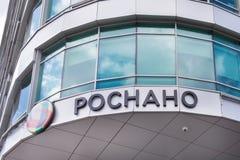 Корпорация Rosnano офиса в Москве Стоковые Изображения