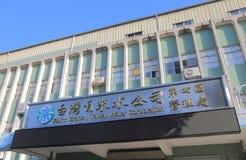 Корпорация Taichung Тайвань воды Тайваня Стоковое Изображение