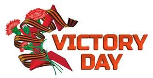 Красная советская звезда с букетом гвоздики и лента St. George к приветствию торжества национального праздника дня победы 9-ое ма стоковое фото