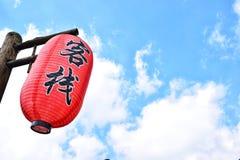 Красное lentern на голубом небе с космосом экземпляра - китайские характеры значат ` клиента ` стоковое изображение rf