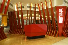 Красное  restaurant†в всемирном торговом центре Пекина стоковые фото