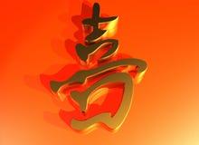 красный цвет счастья характера backgrou китайский золотистый Стоковая Фотография RF