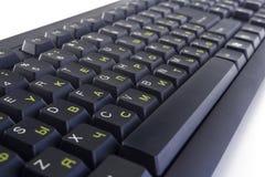 Клавиатура компьютера Стоковое Изображение RF