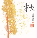 Ландшафт падения с деревом с пожелтетой листвой иллюстрация штока