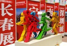 лето 2008 скульптур города Пекин олимпийское Стоковое фото RF