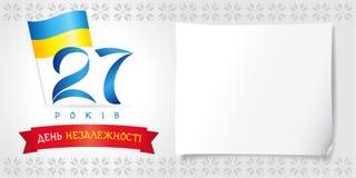 27 лет празднуя знамя с украинским текстом: День независимости и номера на флаге Стоковая Фотография