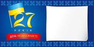 27 лет празднуя знамя с украинским текстом: номера Дня независимости и желтого цвета на флаге Стоковое Фото